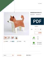 日本进口kakukaku 手工diy折纸 拼图模型儿童益智玩具立体纸模狗-淘宝网全球站