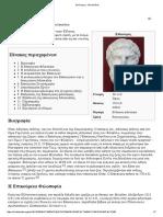 Επίκουρος - Βικιπαίδεια