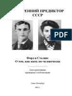 Форд и Сталин - о Том, Как Жить По-человечески