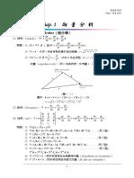 電磁學導讀第一章(向量分析)