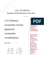 Chinese Economics Terms