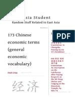 Chinese Economics Terms