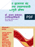 हृदयाच्या रक्तवाहिन्या उघडण्यासाठी घरगुती औषध.pdf