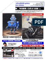 COMBINE 宮本大地 時屋敷 ロボットの旅 プレスリリース