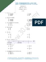2017-Mar-SJKC-Confucion-KL-Standard-6-Math1-吉隆坡尊孔华小-六年级-数学1.pdf