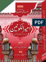 Ameer Ul Kaunain Urdu Book with Persian Text by Sultan ul Arifeen Hazrat Sakhi Sultan Bahoo