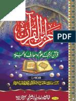 خزائن القرآن