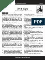 Meditrack August 2017 (Punjabi)