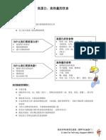 High Energy High Protein Diet (Mandarin)