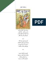 رباعيات الخيام - ترجمة أحمد رامي