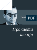 Ivo Andric Prokleta Avlija