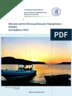 deltio_noa092016.pdf
