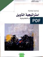 استراتيجية التأويل - بوعزة.pdf