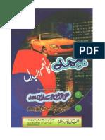 BeemayKaNemulBadalByAllamaFaizAhmadOwaisir.a.pdf