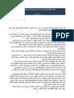 الرقابة القضائية على النزاعات بين الشركاء في الشركات التجارية ذ.محمد عنبر