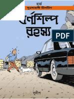 Tintin Barnashilpo Rahasya