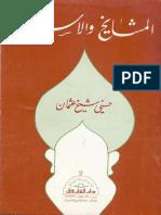 المشايخ والاستعمار.pdf