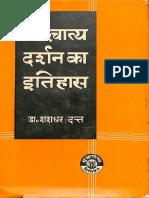 Pashchatya Darshan Ka Itihas 1952 - Dr. Shasidhar Dutt