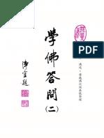 學佛答問(二).pdf