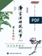 淨空法師說故事(一).pdf