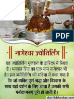 बारह ज्योतिर्लिंग.pdf