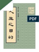《人生之目的》.pdf
