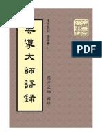 《善導大師語錄》.pdf