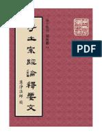 《淨土宗經論釋要文》.pdf