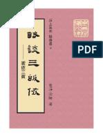 《略談三皈依》.pdf