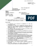 επειγον.pdf