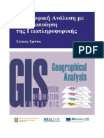 GIS Geographical Analysis in Greek