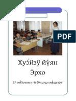 Хуэйзў йүян