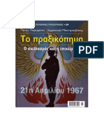 21_APRILIOY_1967(1)