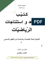 كتيب قواعد و إستنتاجات الرياضيات لتلامیذ السنة الخامسة والسادسة من التعلیم الأساسي