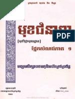 Rayansazeh_Seun Sambath-ACI 318-05 Mathcad in Concrete Structures (2010)