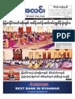 Myanma Alinn Daily_ 13 October 2017 Newpapers.pdf