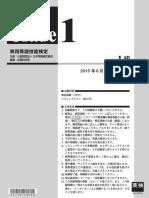 2015-1-1ji-1kyu