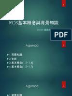 ROS基本概念與背景知識