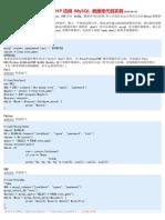 Shell、Perl、Python、PHP访问 MySQL 数据库代码实例