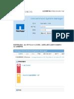 Netapp Fas8040 GUI Management Guide