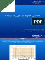 Посадочные дистанции.pdf
