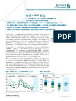 China Onshore Fixed Income Market 2017 Outlook