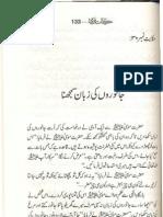 Hikayat-e-Roomi