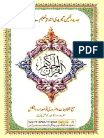 Quran 16 Lines (Coloured)