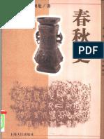 顾德融 朱顺龙-History of China in Spring and Autumn Period-上海人民出版社
