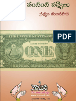 Koumudi America Padyalu  Telugu