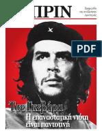 Εφημερίδα ΠΡΙΝ, 8.10.2017 | φύλλο 1347
