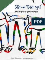 AATTA-NATARSURYA - Ashoke Kumar Mukhopadhay (Amarb