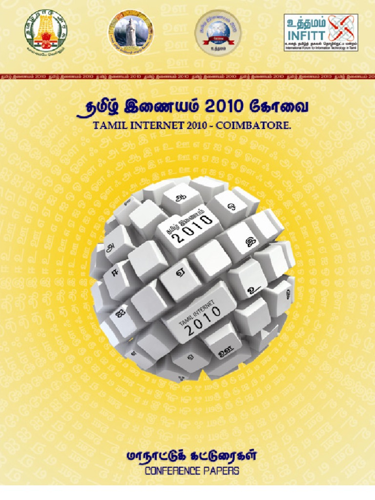 Ti2010 conference book teachers teacher education fandeluxe Choice Image