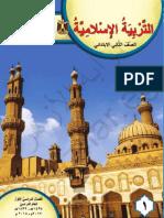 كتاب التربية الإسلامية_2 ابتدائي